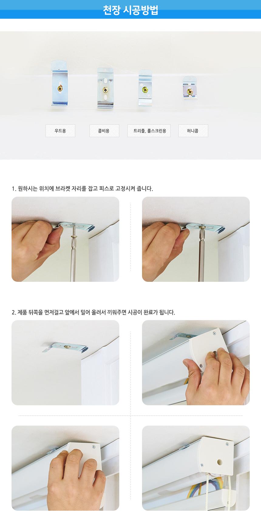 천장에 설치 하는 방법